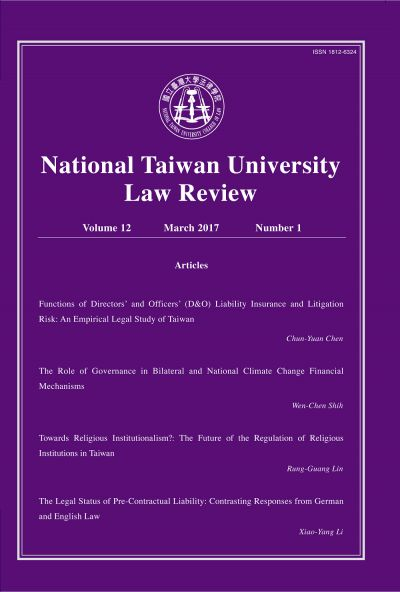 NTU Law Review第12卷第1期(2017年3月)出刊