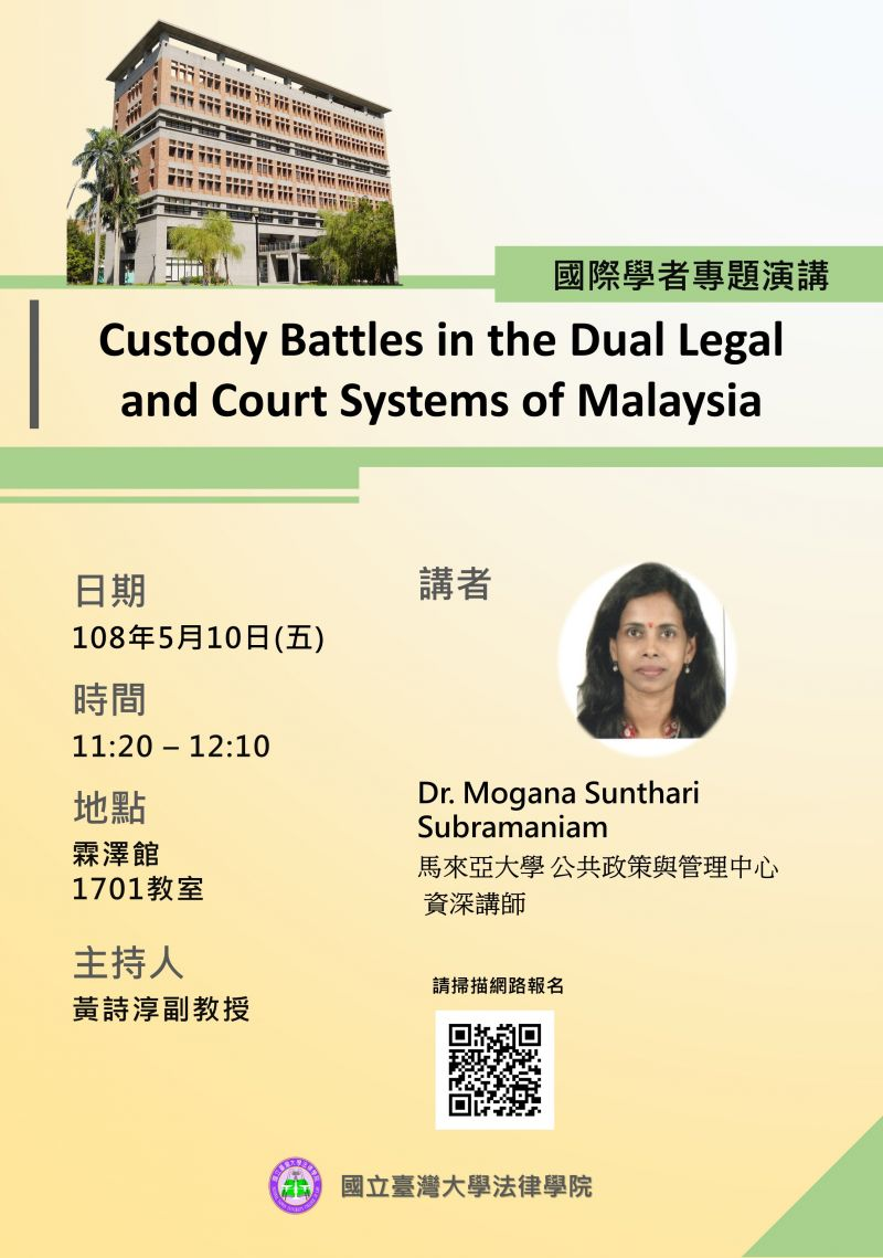 【專題演講】5/10( 五)Custody Battles in the Dual Legal and Court Systems of Malaysia