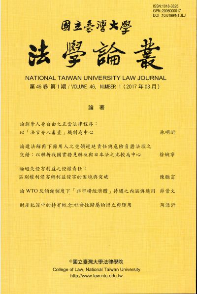 National Taiwan University Law Journal March 2017 Volume 46, Number 1
